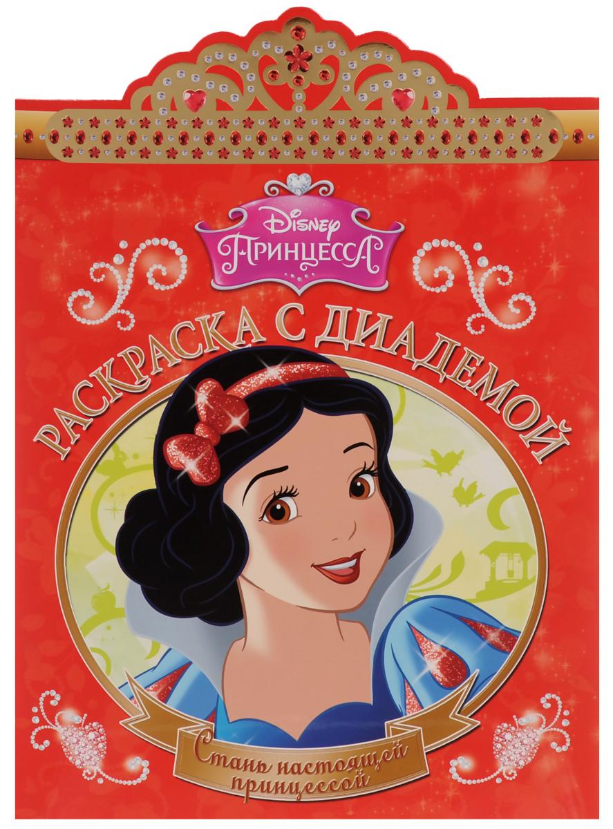 Принцесса. Раскраска с диадемой