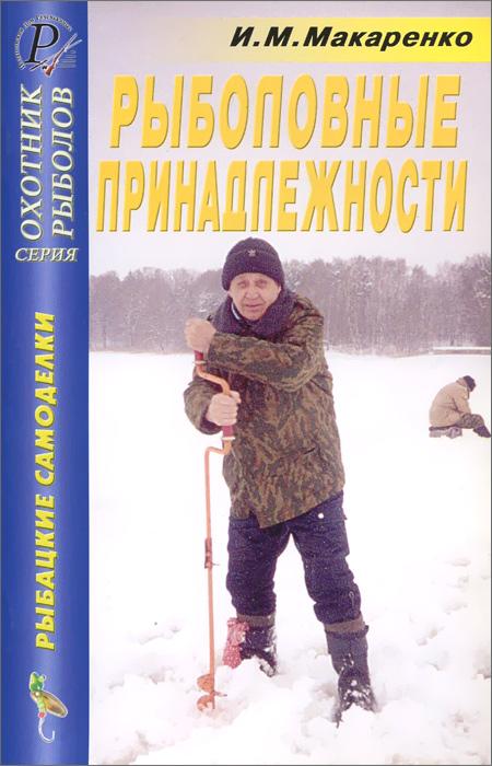 И. М. Макаренко. Рыболовные принадлежности. Справочник
