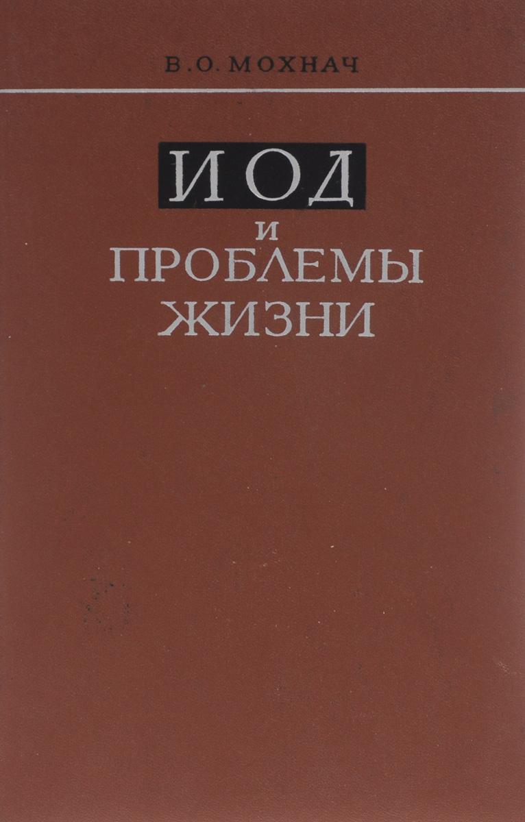 так сказать в книге В. О. Мохнач