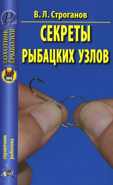 В. Л. Строганов Секреты рыбацких узлов