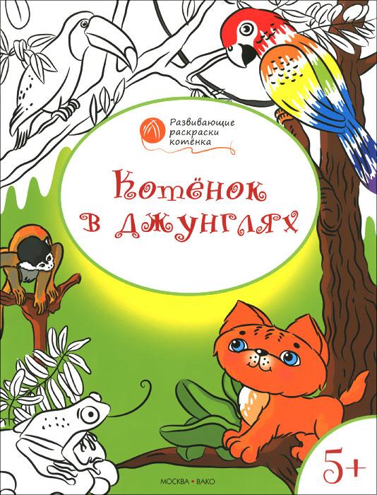 Котенок в джунглях. Развивающие раскраски для детей 5-6 лет