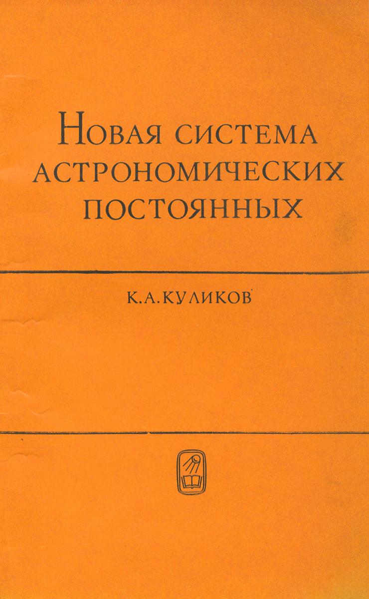 К. А. Куликов