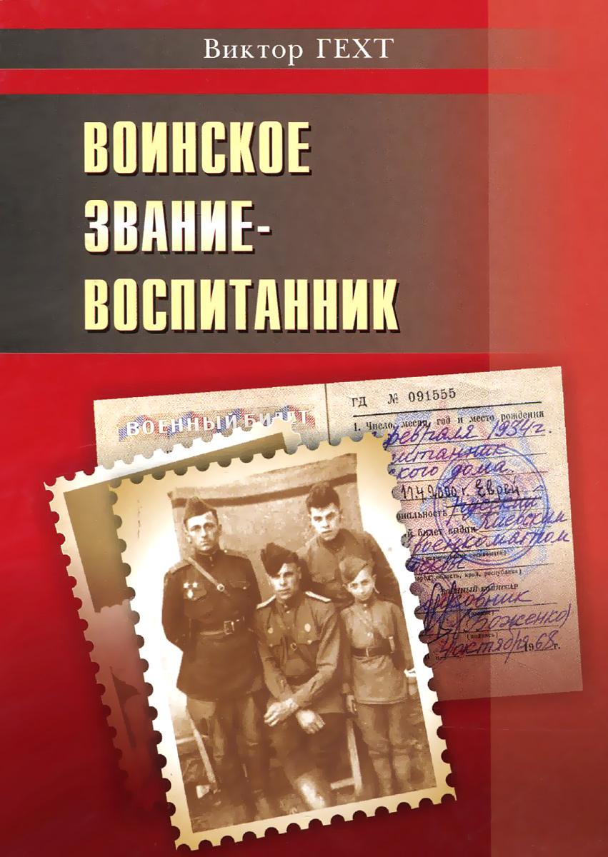 Виктор Гехт Воинское звание - воспитанник