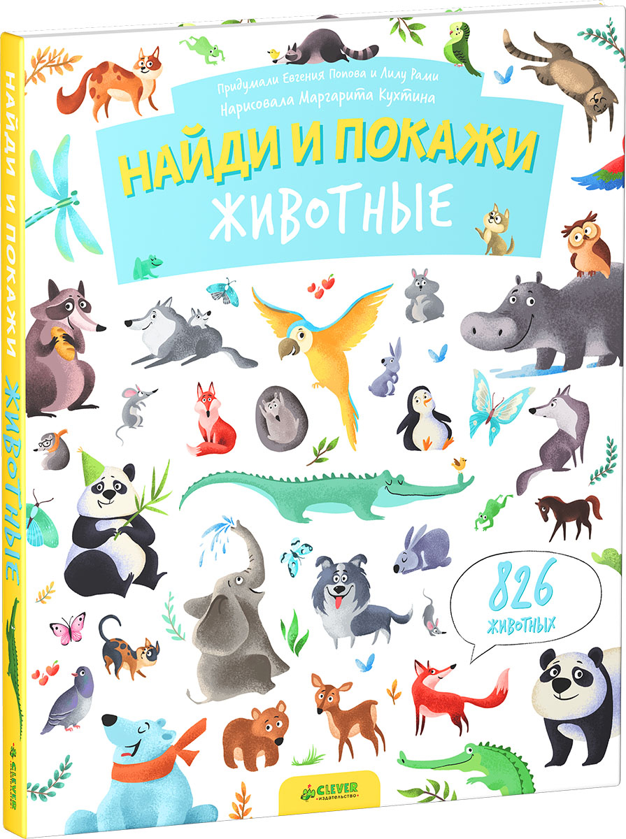 Евгения Попова, Лилу Рами Найди и покажи. Животные