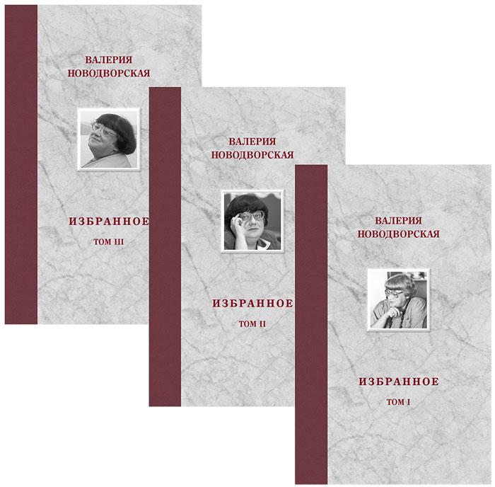 Валерия Новодворская Новодворская. Избранное в 3 томах (комплект)