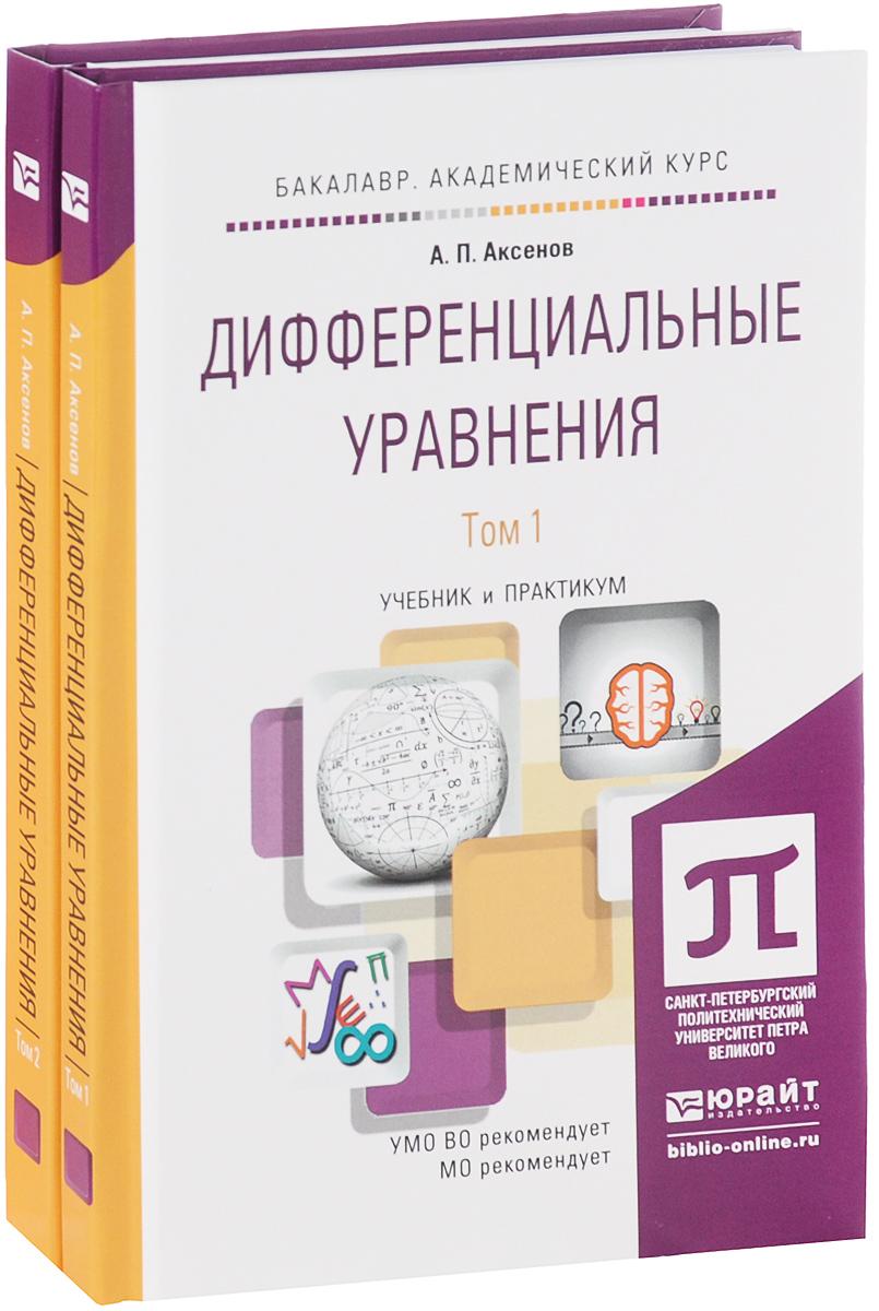Дифференциальные уравнения. Учебник и практикум. В 2 томах (комплект)
