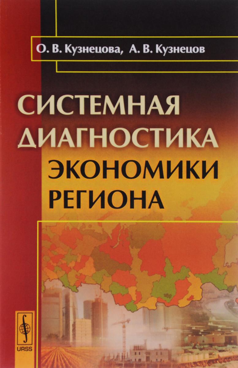 Системная диагностика экономики региона