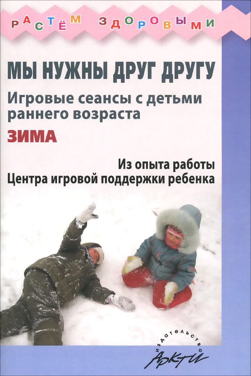Мы нужны друг другу. Игровые сеансы с детьми раннего возраста. Зима