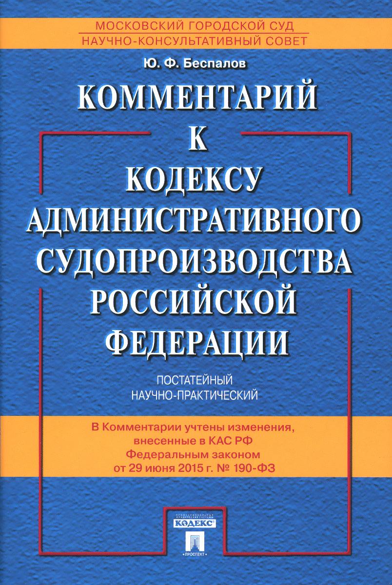 Ю. Ф. Беспалов Комментарий к Кодексу административного судопроизводства Российской Федерации