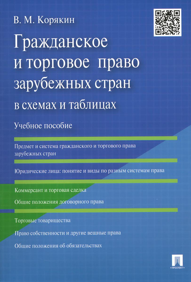 Гражданское и торговое право зарубежных стран в схемах и таблицах. Учебное пособие