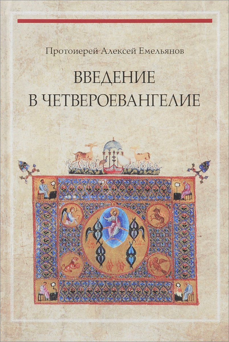 Введение в Четвероевангелие. Учебное пособие