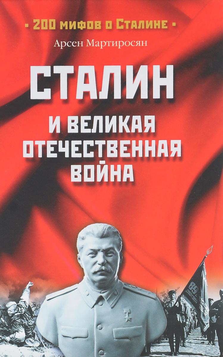 Обложка книги Сталин и Великая Отечественная война