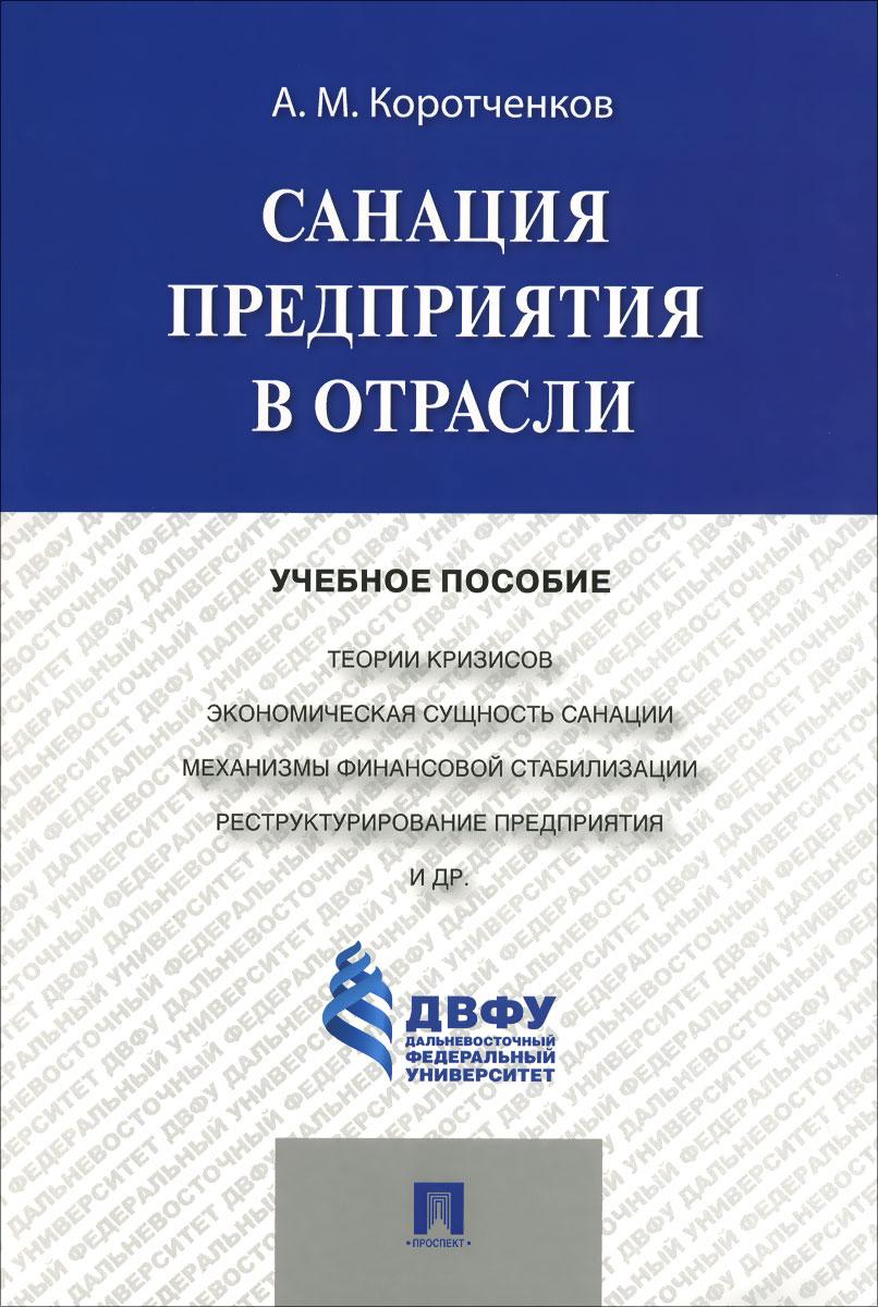 Санация предприятия в отрасли. Учебное пособие