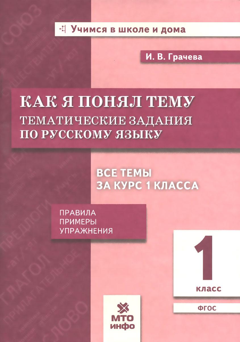 Русский язык. 1 класс. Как я понял тему. Тематические задания