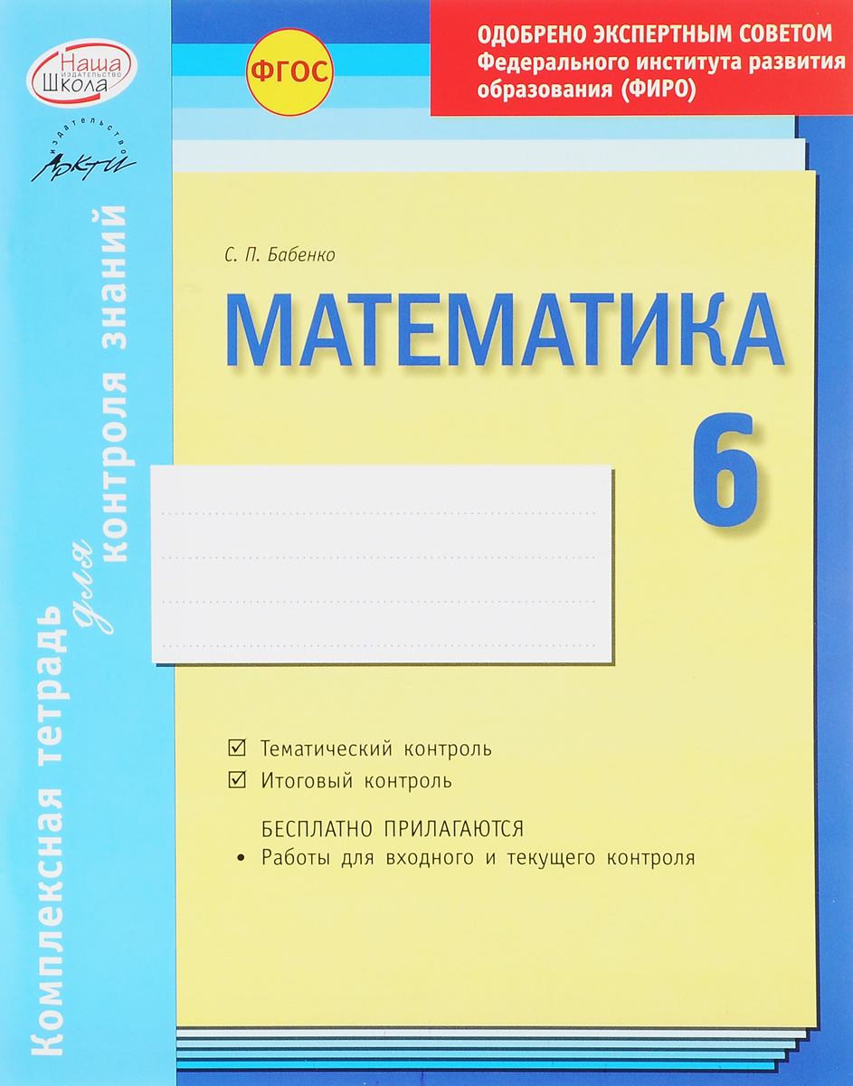 Математика. 6 класс. Комплексная тетрадь для контроля знаний