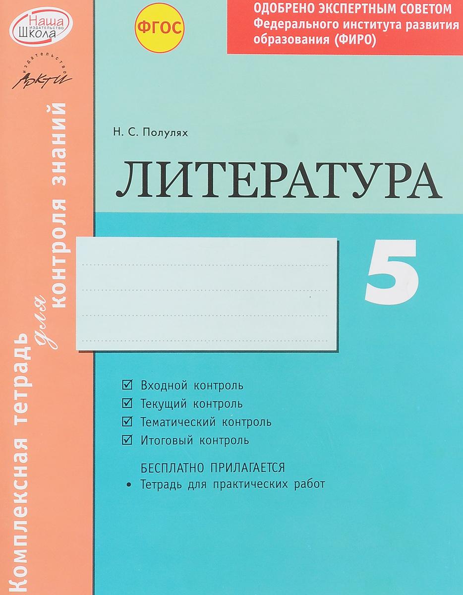 Литература. 5 класс. Комплексная тетрадь для контроля знаний