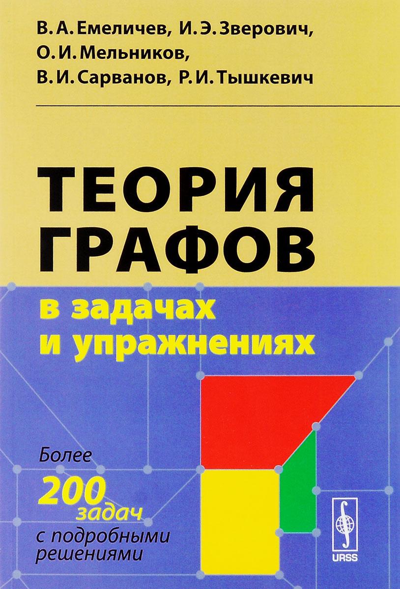Теория графов в задачах и упражнениях. Более 200 задач с подробными решениями