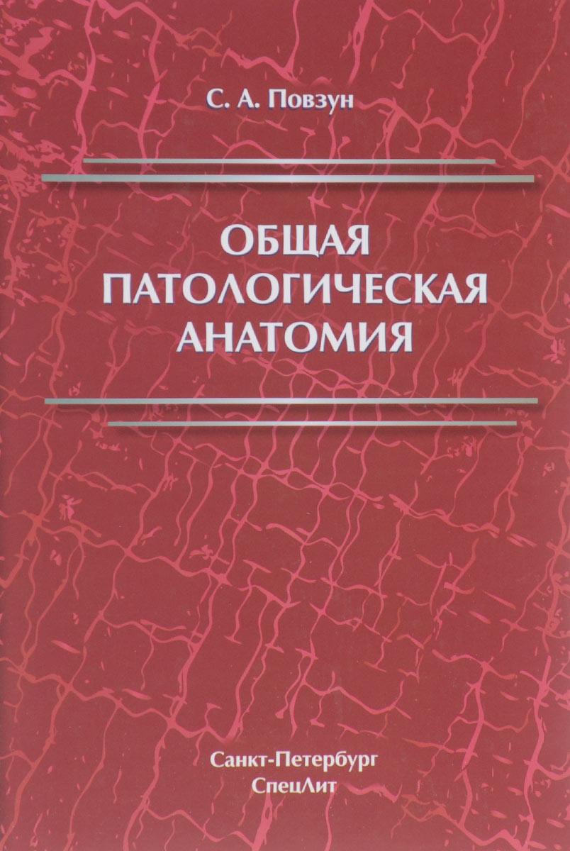 Общая патологическая анатомия. Учебное пособие