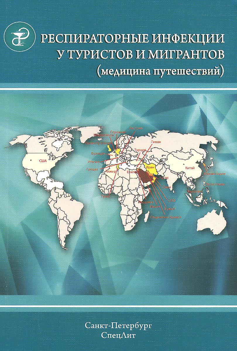 Респираторные инфекции у туристов и мигрантов. Часть 1. Туберкулез, другие микобактериозы, легионеллез, тяжелый острый респираторный синдром