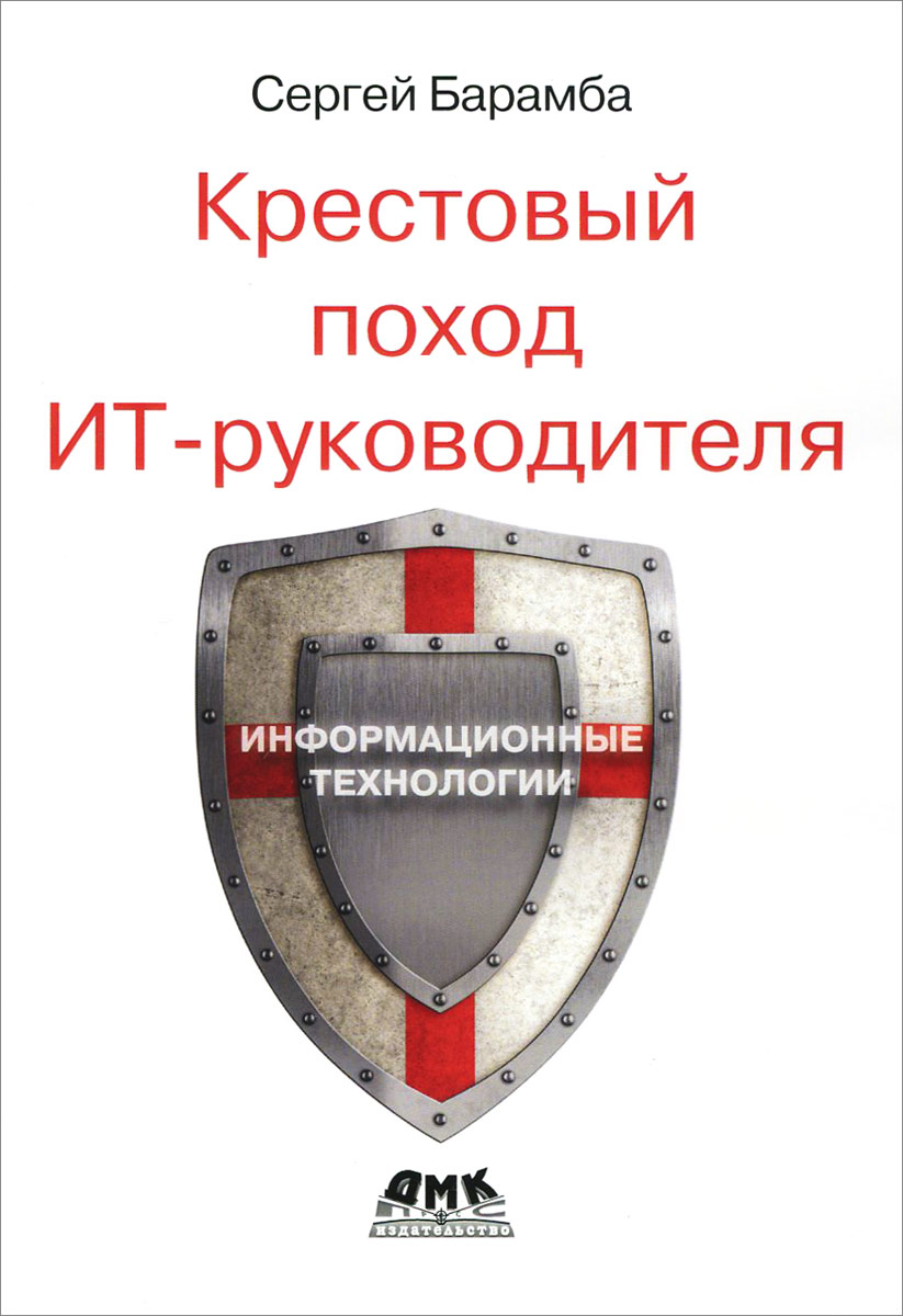 Крестовый поход ИТ-руководителя