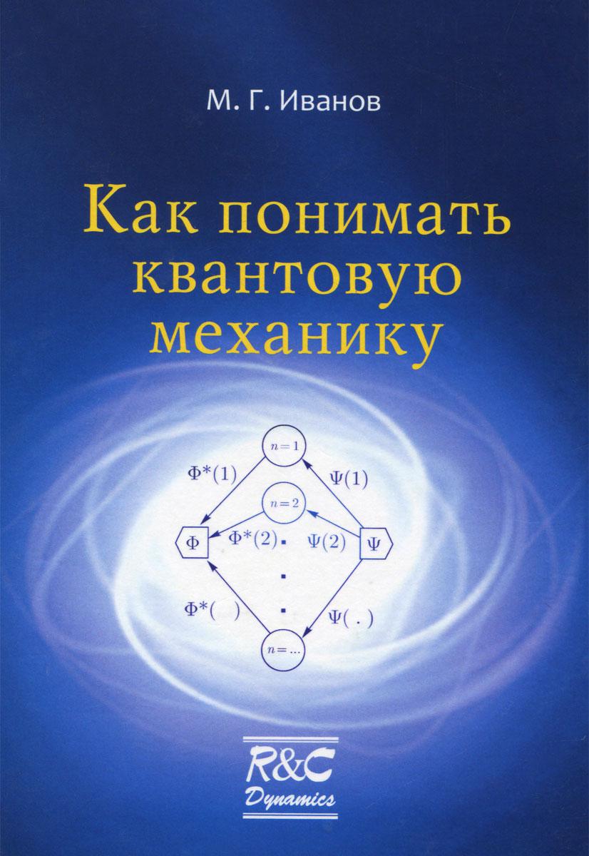 М. Г. Иванов Как понимать квантовую механику