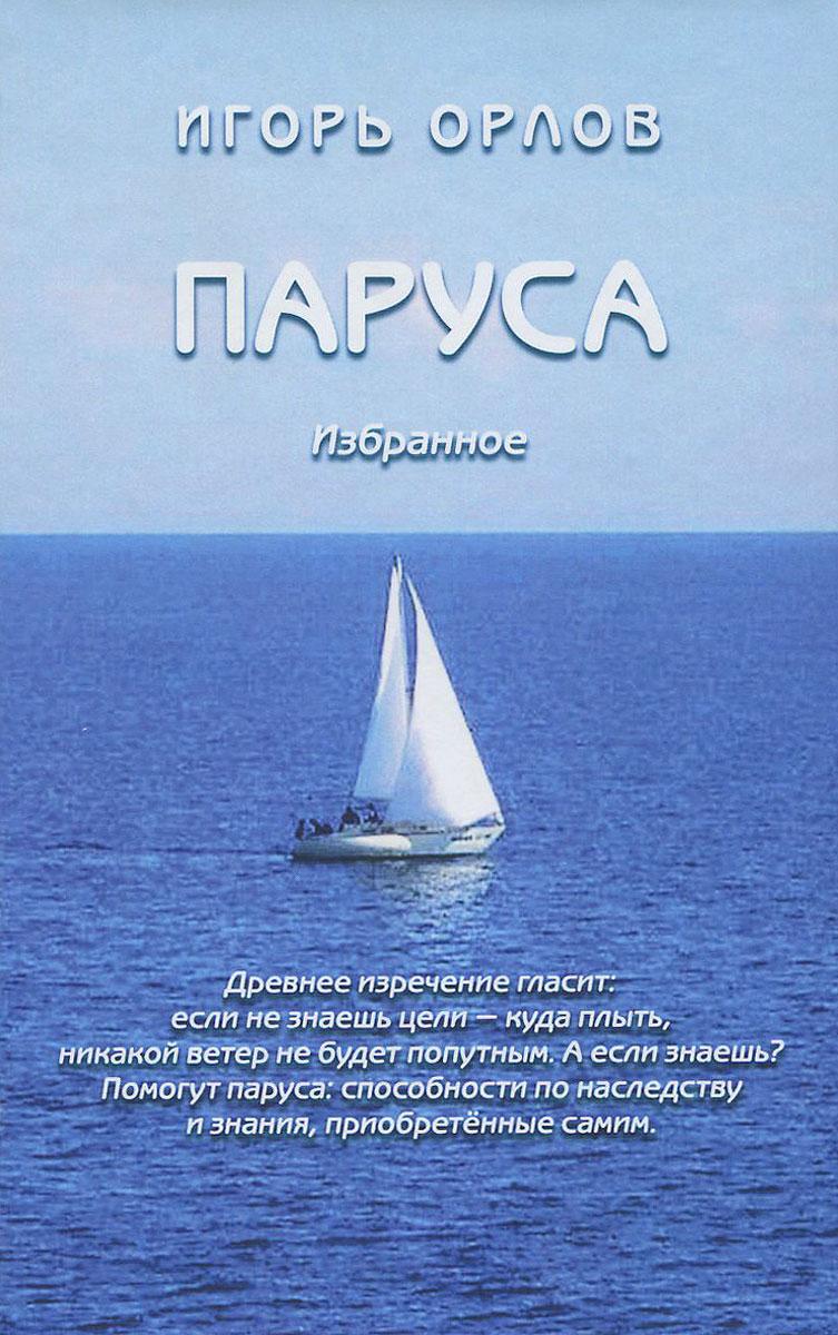 Игорь Орлов Паруса