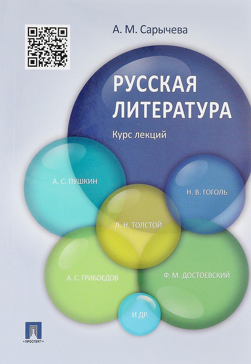 Русская литература. Курс лекций. Учебное пособие