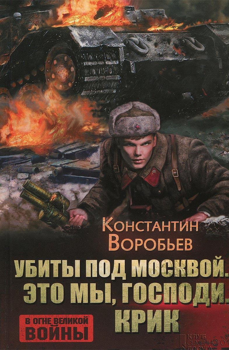 Убиты под Москвой. Это мы, Господи. Крик