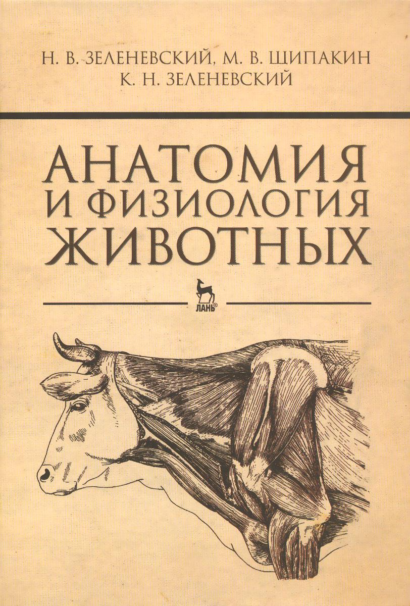 Анатомия и физиология животных. Учебник