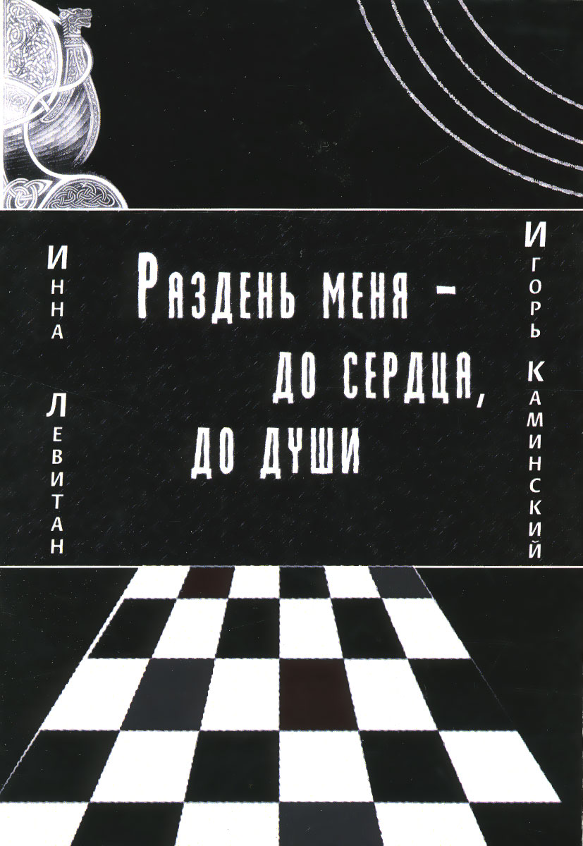 Инна Левитан, Игорь Каминский Раздень меня - до сердца, души