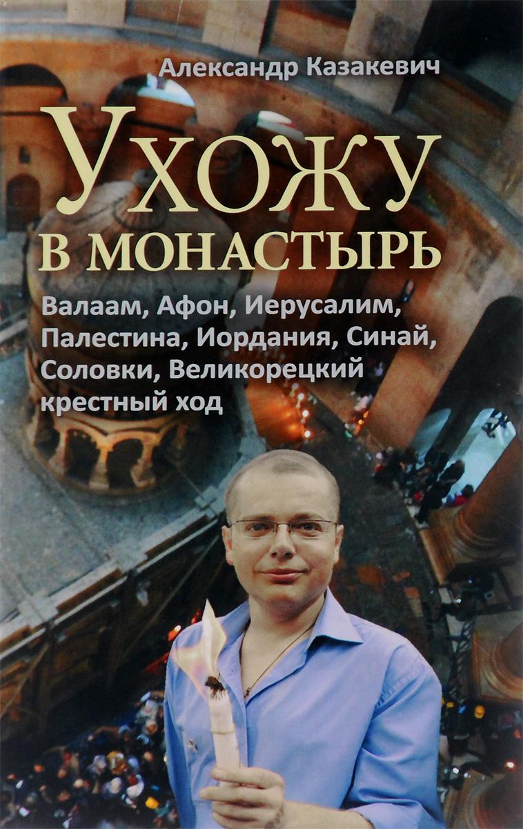 Александр Казакевич Ухожу в монастырь
