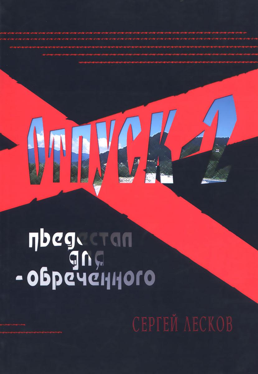 Сергей Лесков Отпуск-2. Пьедестал для обреченного 2 ндфл купить в воронеже