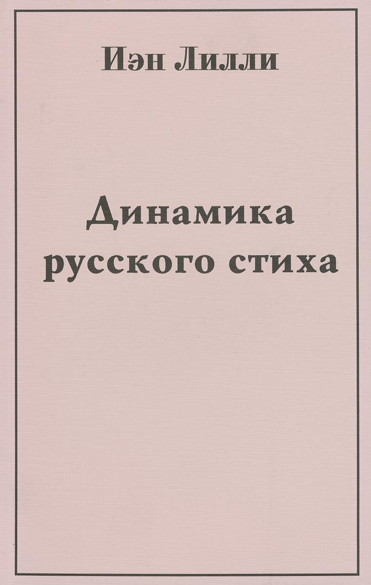 Иэн Лилли Динамика русского стиха