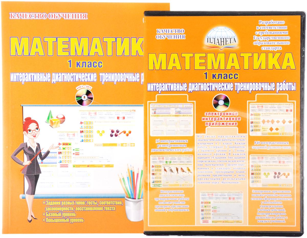 Математика. 1 класс. Интерактивные диагностические тренировочные работы (+ CD-ROM)