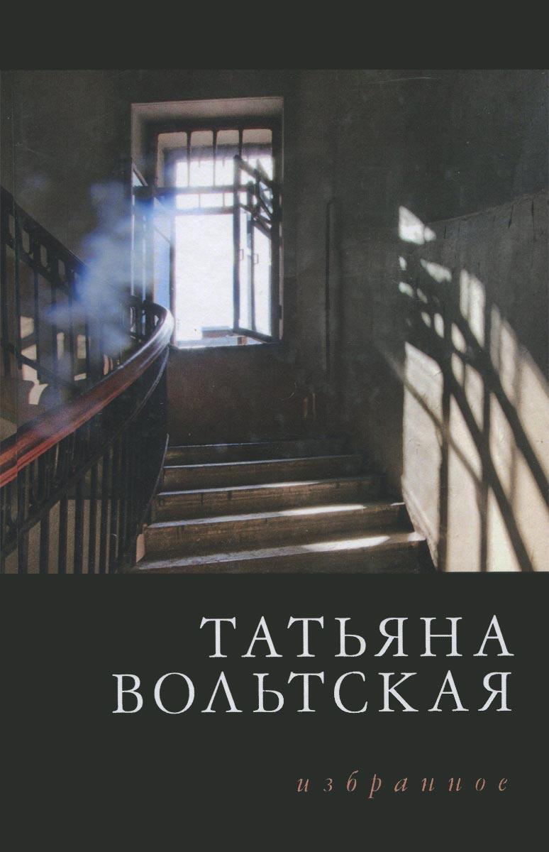 Татьяна Вольтская Татьяна Вольтская. Избранное татьяна детцель распопова любовь стихи