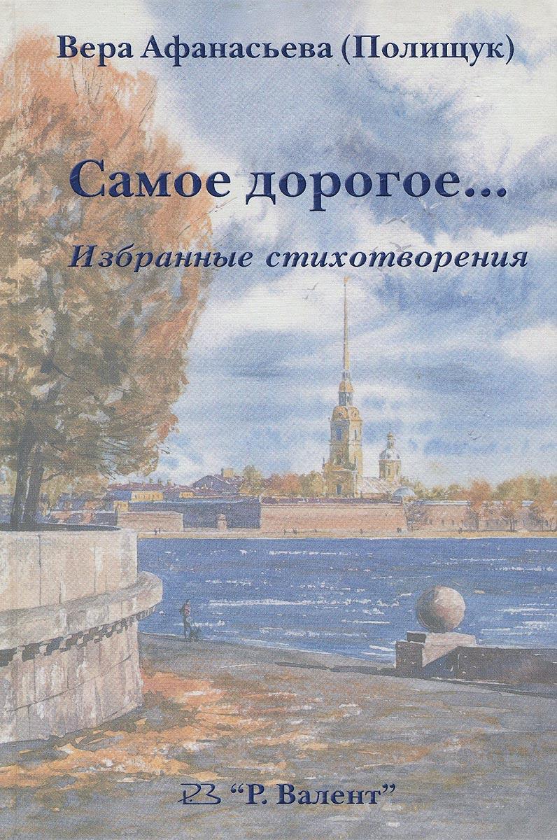 Вера Афанасьева (Полищук) Самое дорогое... минимикроскоп цикл в аптеках москвы
