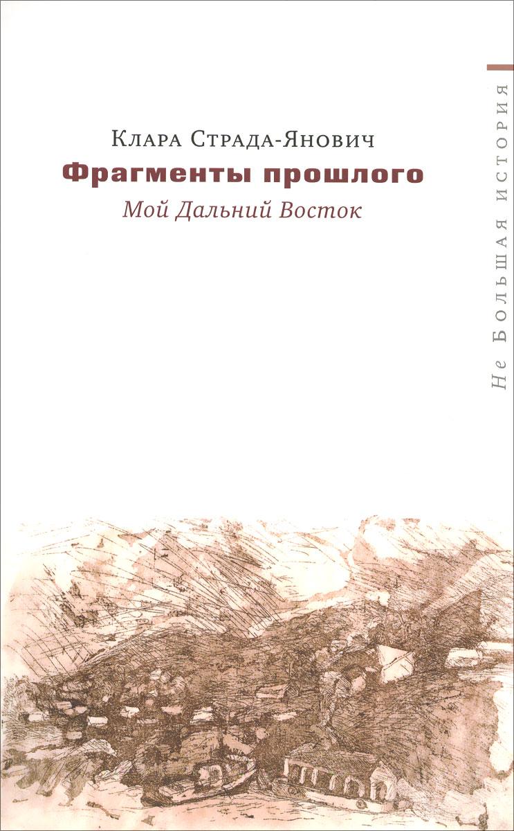 Клара Страда-Янович Фрагменты прошлого. Мой Дальний Восток