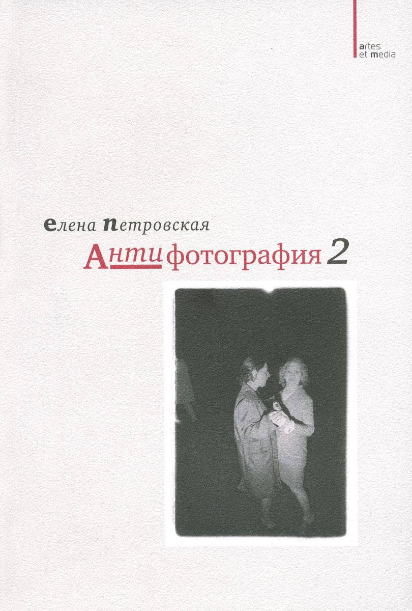 Обложка книги Антифотография 2
