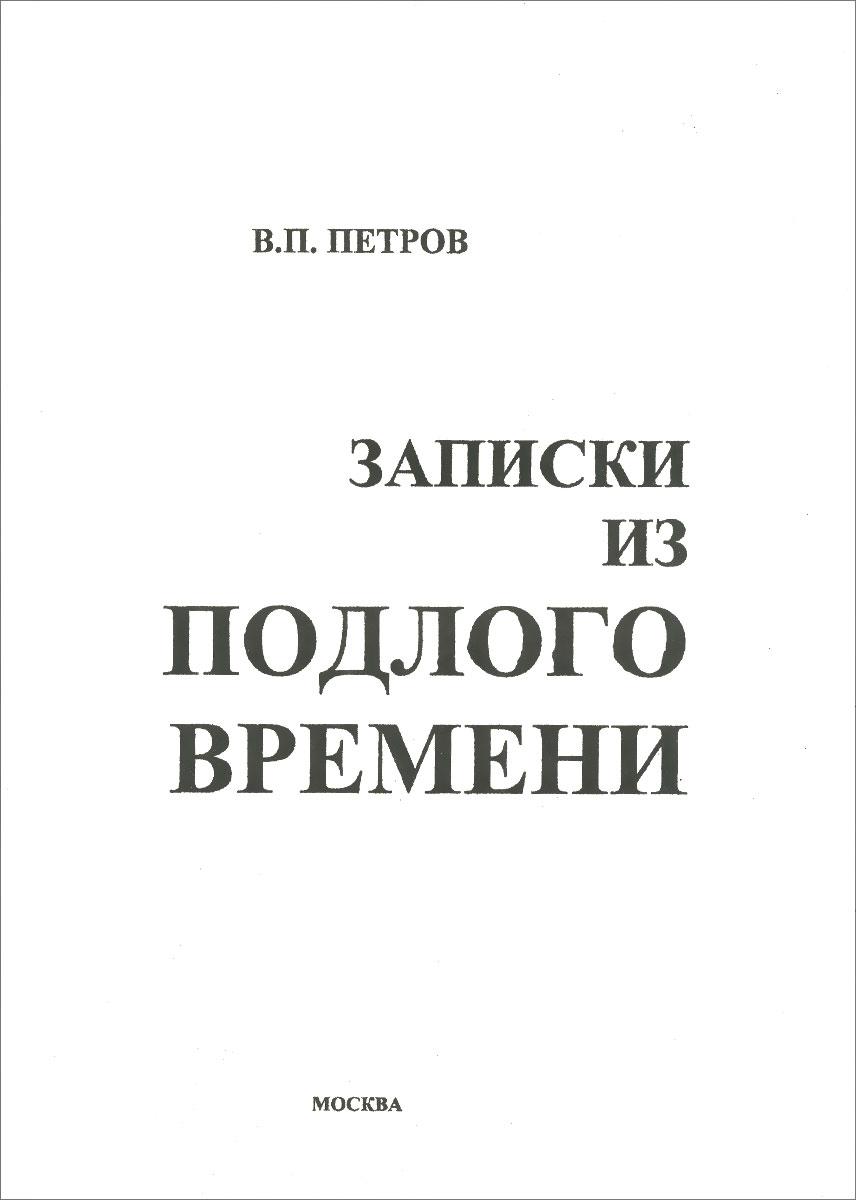 В. П. Петров