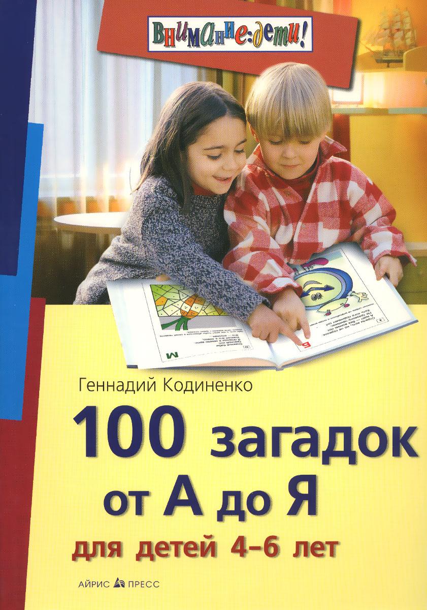 100 загадок от А до Я для детей 4-6 лет