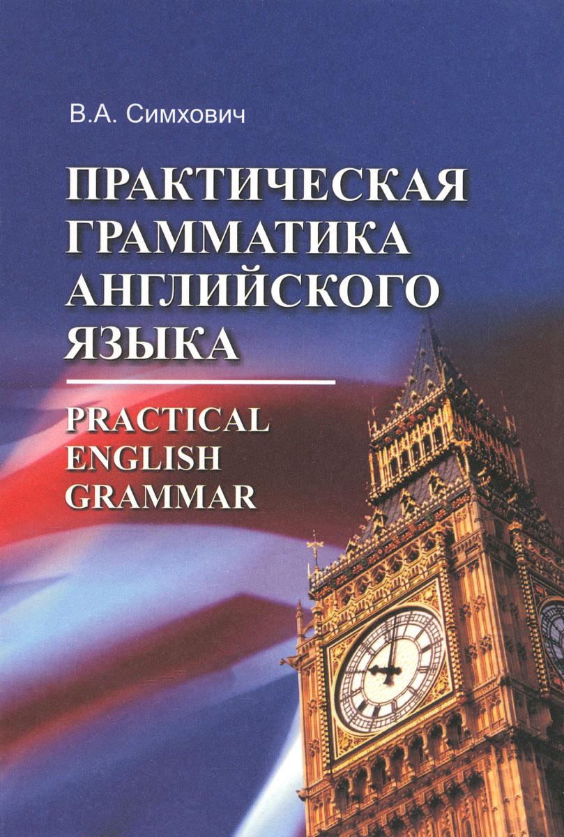Скачать Practical English Grammar / Практическая грамматика английского языка. Учебное пособие быстро