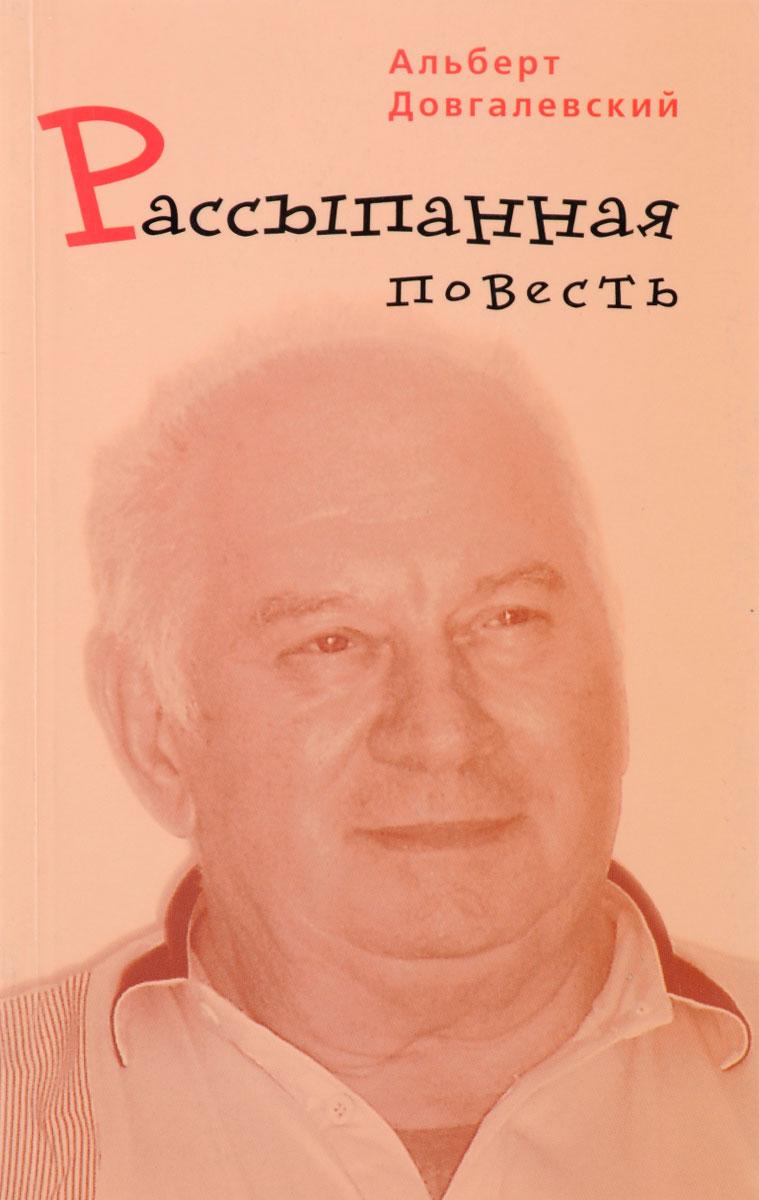 другими словами в книге Альберт Довгалевский