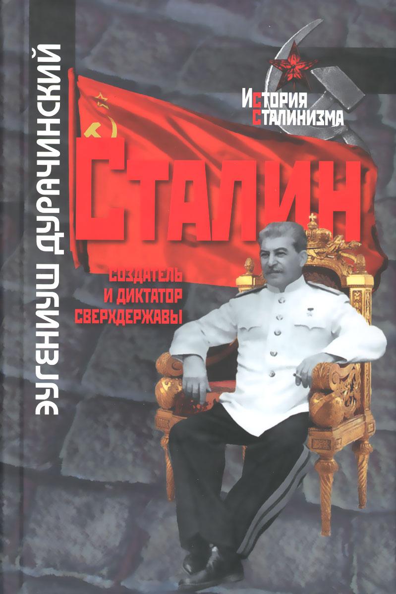 Скачать Сталин. Создатель и диктатор сверхдержавы быстро