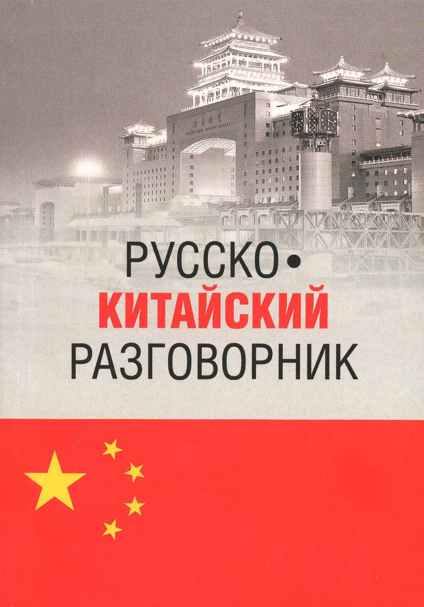 Д. Д. Благой Русско-китайский разговорник