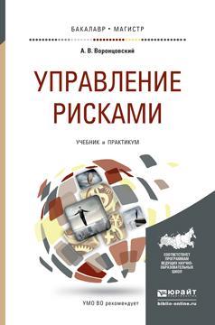 А. В. Воронцовский. Управление рисками. Учебник и практикум