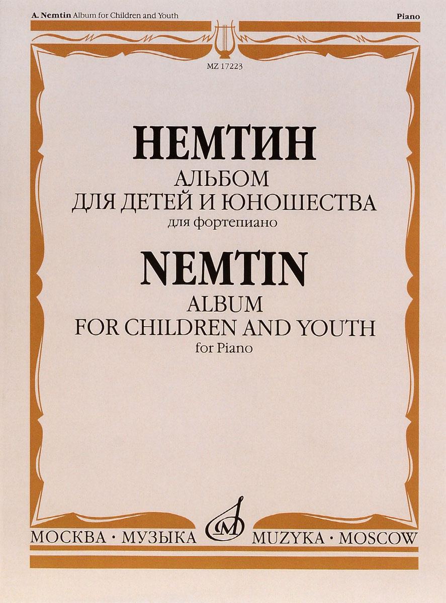 Немтин. Альбом для детей и юношества. Для фортепиано. Тетради 1,2