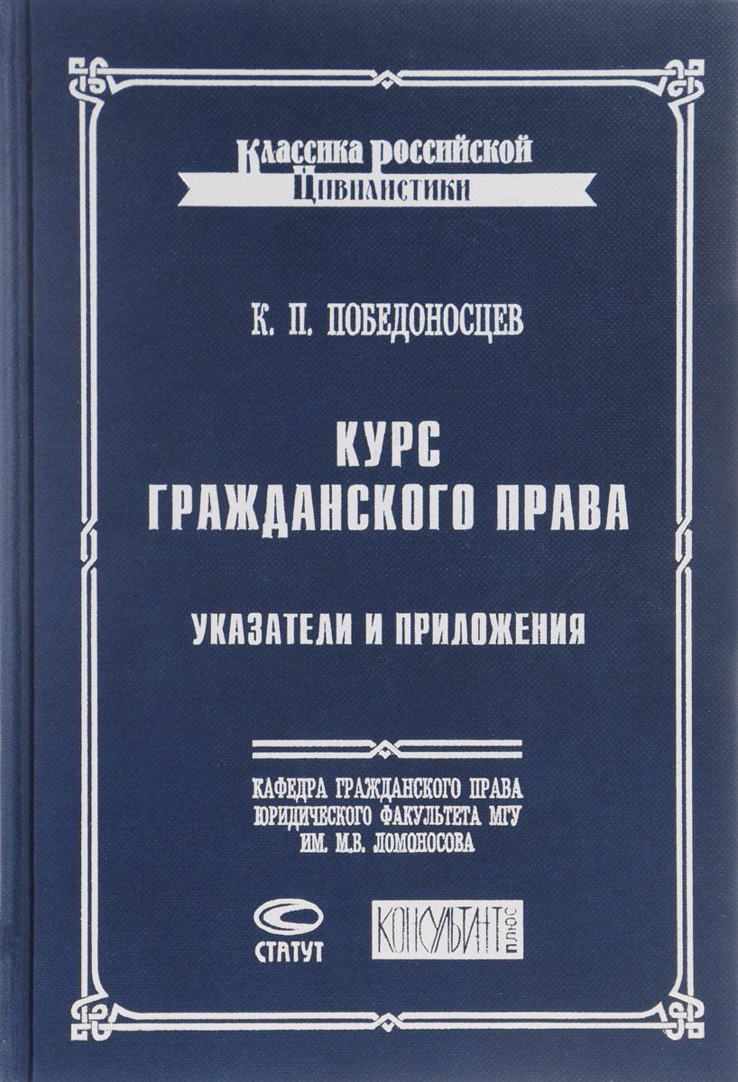 Курс гражданского права. Указатели и приложения