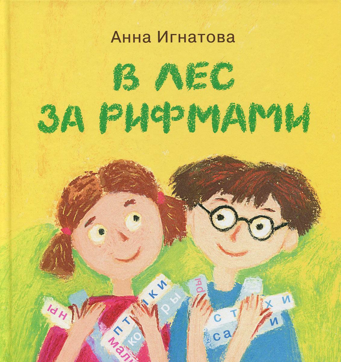 Анна Игнатова В лес за рифмами