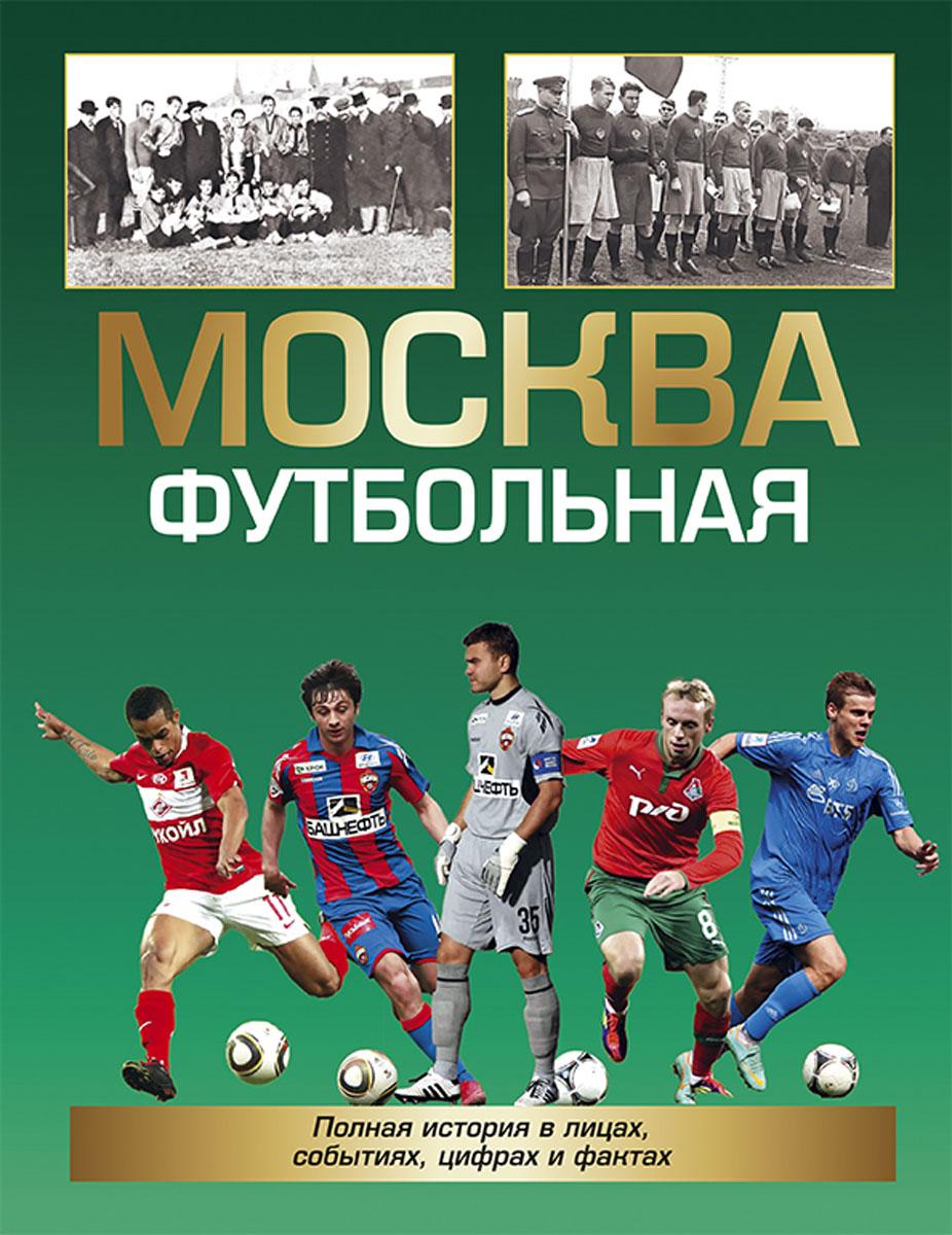 Москва футбольная. Справочник случается размеренно двигаясь