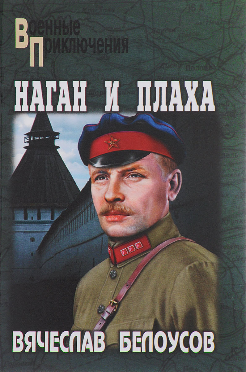 таким образом в книге Вячеслав Белоусов